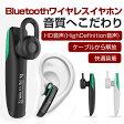 Bluetooth ワイヤレスヘッドセット ヘッドセット イヤホンマイク ハンズフリーヘッドセット Bluetooth 4.1 高音質 ワイヤレスイヤホン ランニング 無線 ペアリング iphone7 iphone7 plus E1 02P29Aug16