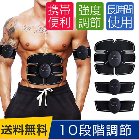 EMS 腹筋ベルト 腹筋トレーニング 腹筋パッド フィットネスマシーン 薄型 多機能 お腹 腕 腹筋器具 腹筋 腕筋 筋トレ器具 トレーニングマシーン 静音 振動 6モード 10段階調節 男女兼用 腹筋マシン ジェルシート付き
