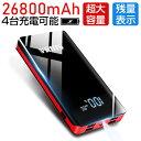 【2020 最新版】 モバイルバッテリー 26800mAh ...