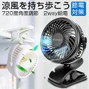 扇風機 クリップ式扇風機 2WAY給電 USB扇風機 充電式...
