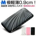 モバイルバッテリー 5000mAh 極薄型 軽量 高級感 極...