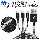 マルチ充電ケーブル ライトニング / Type-C / マイ