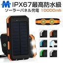 ソーラー モバイルバッテリー 10000mah 大容量 軽量...