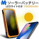ソーラー モバイルバッテリー 大容量 充電器 15000mA...