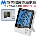 デジタル温湿度計 時計 温度計 湿度計 温湿度計 湿温度計 ...