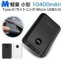【最新版】 モバイルバッテリー 軽量 小型 10400mAh 大容量 急速充電 【Type-C&iP...