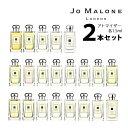 ジョーマローン JO MALONEアトマイザー 選べる2本セット 各1.5ml香水 お試し コロン メンズ レディース ユニセックス 【メール便送料無料】・・・