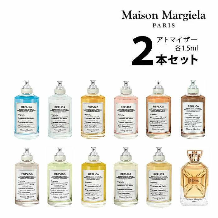 美容・コスメ・香水, 香水・フレグランス  2 1.5mlMaison Margiela