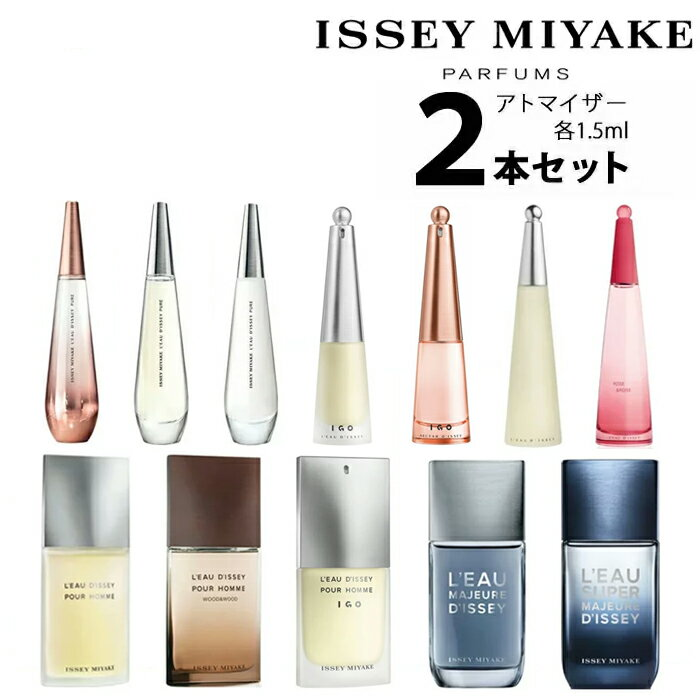 美容・コスメ・香水, 香水・フレグランス ISSEY MIYAKE 2 1.5ml
