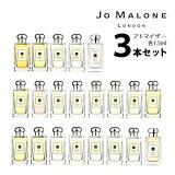 ジョーマローン JO MALONEアトマイザー 選べる3本セット 各1.5ml香水 コロン メンズ レディース ユニセックス 【メール便送料無料】