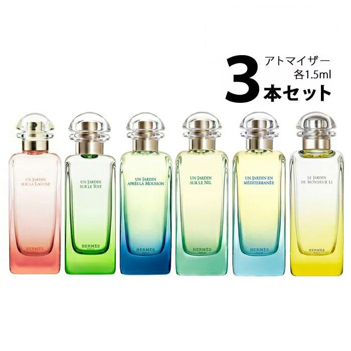 HERMES perfume set 3 1.5mlHERMES