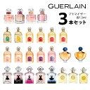 ゲラン GUERLAINアトマイザー 選べる3本セット 各1.5ml香水 お試し レディース 【メー...