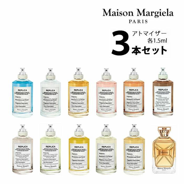 美容・コスメ・香水, 香水・フレグランス  3 1.5mlMaison Margiela
