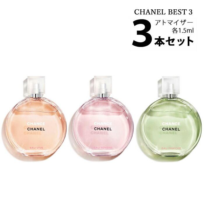 美容・コスメ・香水, 香水・フレグランス  3 EDT EDT EDT CHANEL