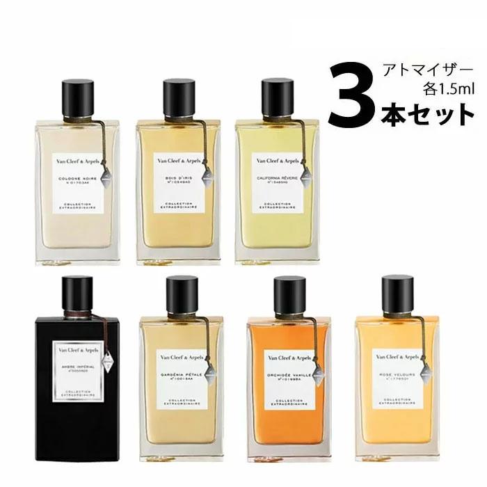 美容・コスメ・香水, 香水・フレグランス  Van Cleef Arpels 3 1.5ml