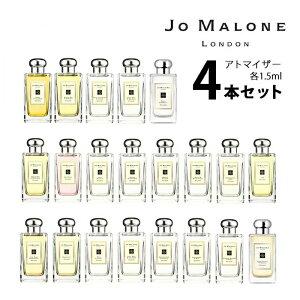 ジョーマローンJOMALONEアトマイザー選べる4本セット各1.5ml香水コロンメンズレディースユニセックス【メール便送料無料】