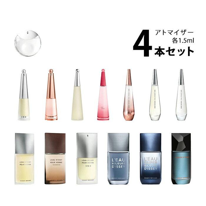美容・コスメ・香水, 香水・フレグランス ISSEY MIYAKE 4 1.5ml