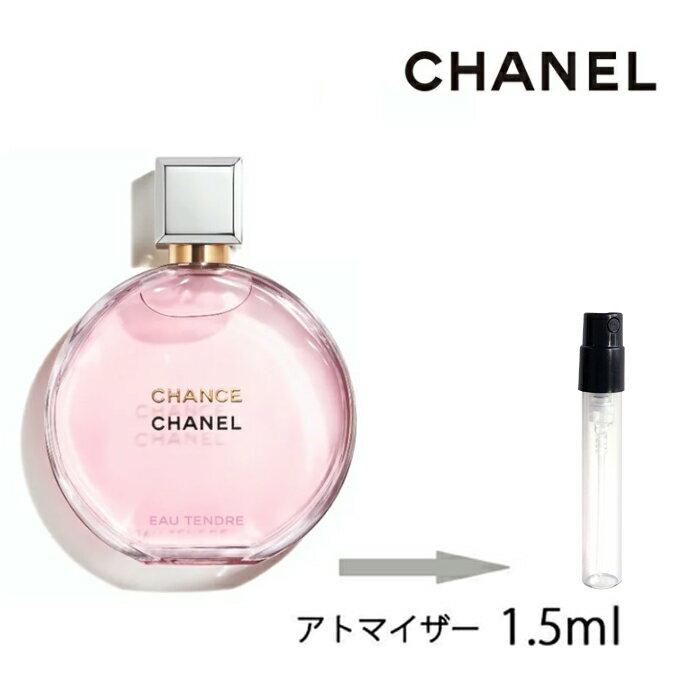 CHANEL 香水 CAHNEL 1.5ml