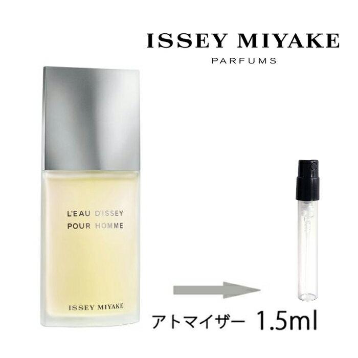 美容・コスメ・香水, 香水・フレグランス  ISSEY MIYAKE 1.5ml