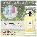 ジョーマローン JO MALONE グレープフルーツ コロン 2.5m...