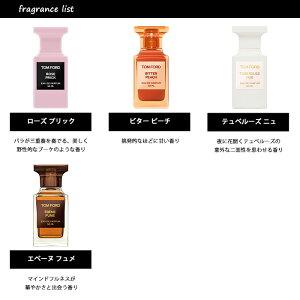 トムフォード香水リスト1