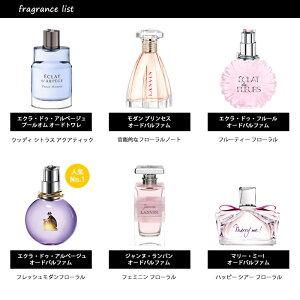 ランバンメンズレディース香水リスト1