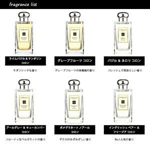 ジョーマローンJOMALONEアトマイザー選べる3本セット各1.5ml香水コロンメンズレディースユニセックス【メール便送料無料】