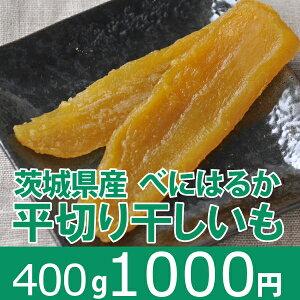 今年イチオシの新世代干し芋!甘みが強く明るい色が特長の「べにはるか」新発売です!べにはる...