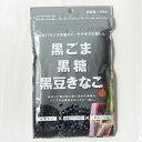【ケース販売】からだきなこ 幸田商店 黒ごま 黒糖 黒豆 きなこ セサミン 大豆イソフラボン カルシウム 100g ×10袋