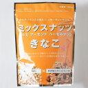 【ケース販売】からだきなこ 幸田商店 ミックスナッツ クルミ アーモンド ヘーゼ