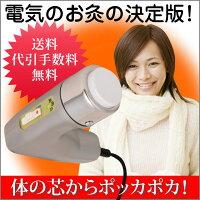 自宅で手軽にお灸!電気温灸器黄帝灸ナノプラチナII型
