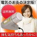 黄帝灸ナノプラチナ II 型 電気 温灸器 温熱治療器 火を...