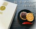 創業120年西の甘味処 末廣堂最中【10