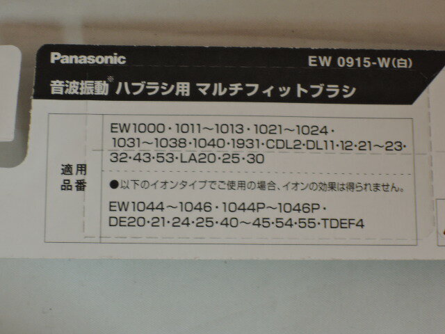パナソニック ドルツ 用替ブラシ EW0915−W マルチフィット ブラシ