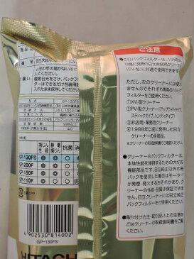 日立 純正 掃除機用紙パック GP−130FS 3枚入 当日発送