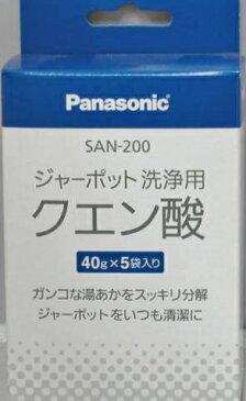 パナソニックジャーポット洗浄用クエン酸40g5袋