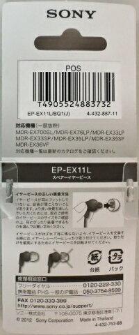 EP-EX11LBQ1