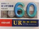 マクセル カセットテープ UR−60M 1巻