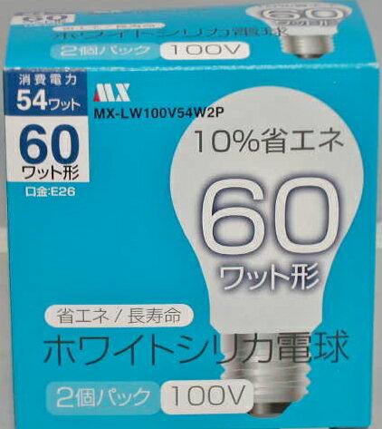 マクサー シリカ電球 LW100V54W 2Pが12個