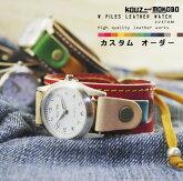 《送料無料》【Wパイルズ/レザーウォッチ】カスタム▲ほぼ金属フリー!金属アレルギーの方も安心☆カジュアル腕時計