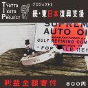 《期間中10倍》《送料無料》東日本大震災復興支援【リバイバル/ブレスレット】利益全額寄付の800円チャリティーバンド…本革日本製のおしゃれなレザーブレスレット!セットでオソロも◎【fsp2124】