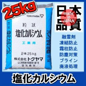 希少な国内生産品!路面の融雪、グランド防塵に日本品質の粒揃い!塩化カルシウム 25kg