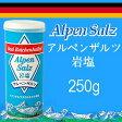 アルペンザルツ岩塩 250g【ドイツ産】【岩塩】【同梱可】