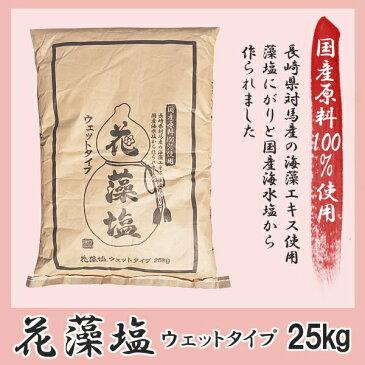花藻塩 ウェットタイプ 25kg