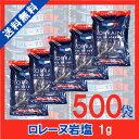 ロレーヌ岩塩 1g×500袋 宅配便 送料無料 小袋 使い切り 調味料...