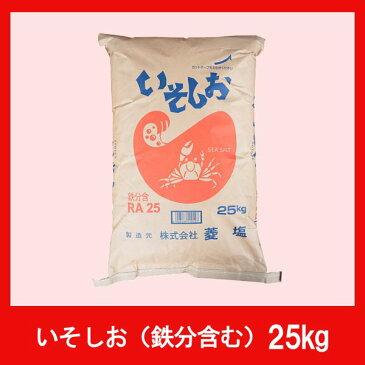 菱塩 いそしお(鉄含む) 25kg