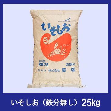 菱塩 いそしお(鉄無し) 25kg