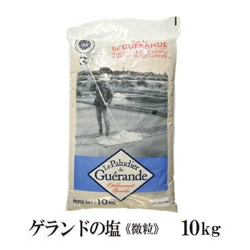 ゲランドの塩≪微粒≫10kg 宅配便 送料無料 調味料 ソルト 塩 ミネラル フランス産 製パン 製菓 塩焼 パスタ 肉料理 魚介料理 和食 中華料理 こわけや
