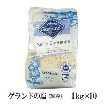 ゲランドの塩≪顆粒≫1kg×10 宅配便 送料無料 調味料 ソルト 塩 ミネラル フランス産 製パン 製菓 塩焼 パスタ 肉料理 魚介料理 和食 中華料理 こわけや