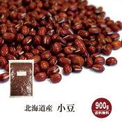 北海道産小豆900g〔チャック付〕/新物30年産メール便送料無料チャック付新物小豆あずき乾燥豆こわけや